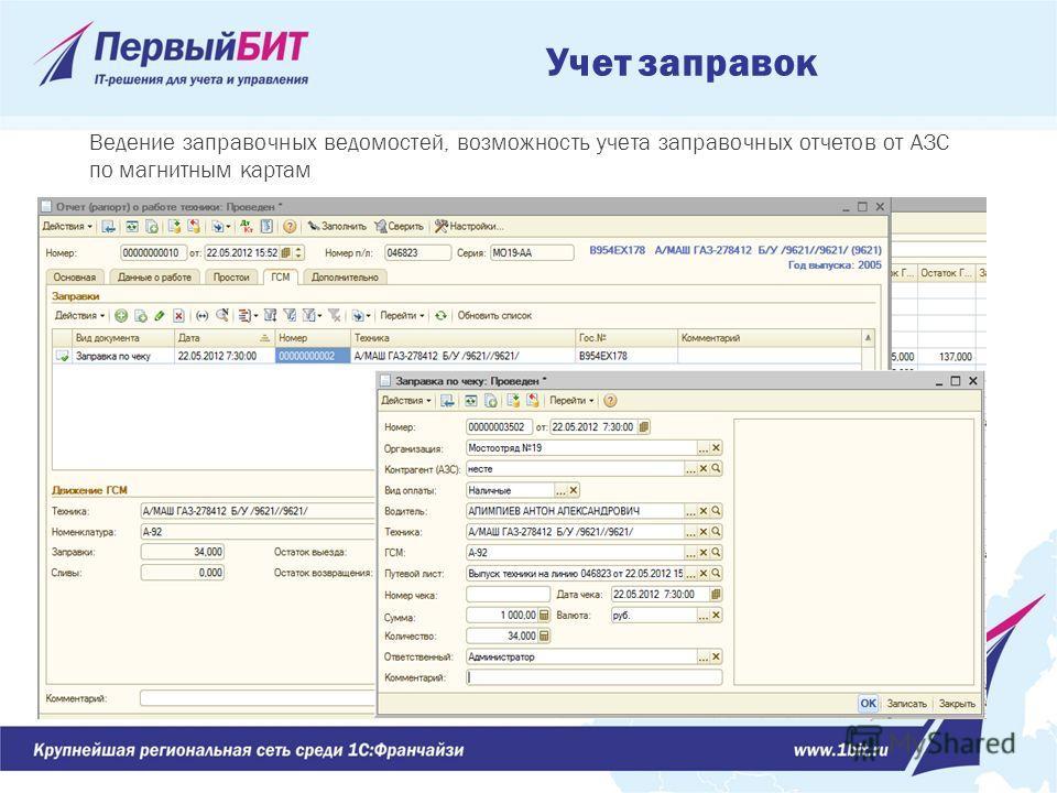 Учет заправок Ведение заправочных ведомостей, возможность учета заправочных отчетов от АЗС по магнитным картам