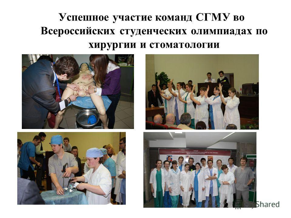 Успешное участие команд СГМУ во Всероссийских студенческих олимпиадах по хирургии и стоматологии