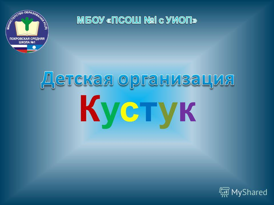 КустукКустук