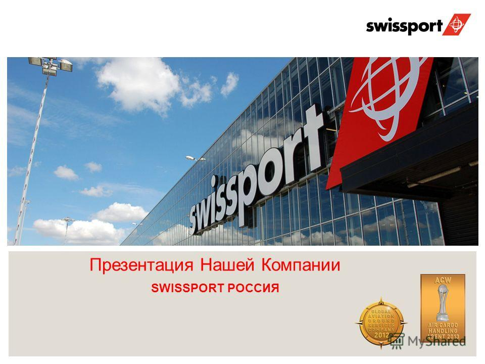 Презентация Нашей Компании SWISSPORT РОССИЯ