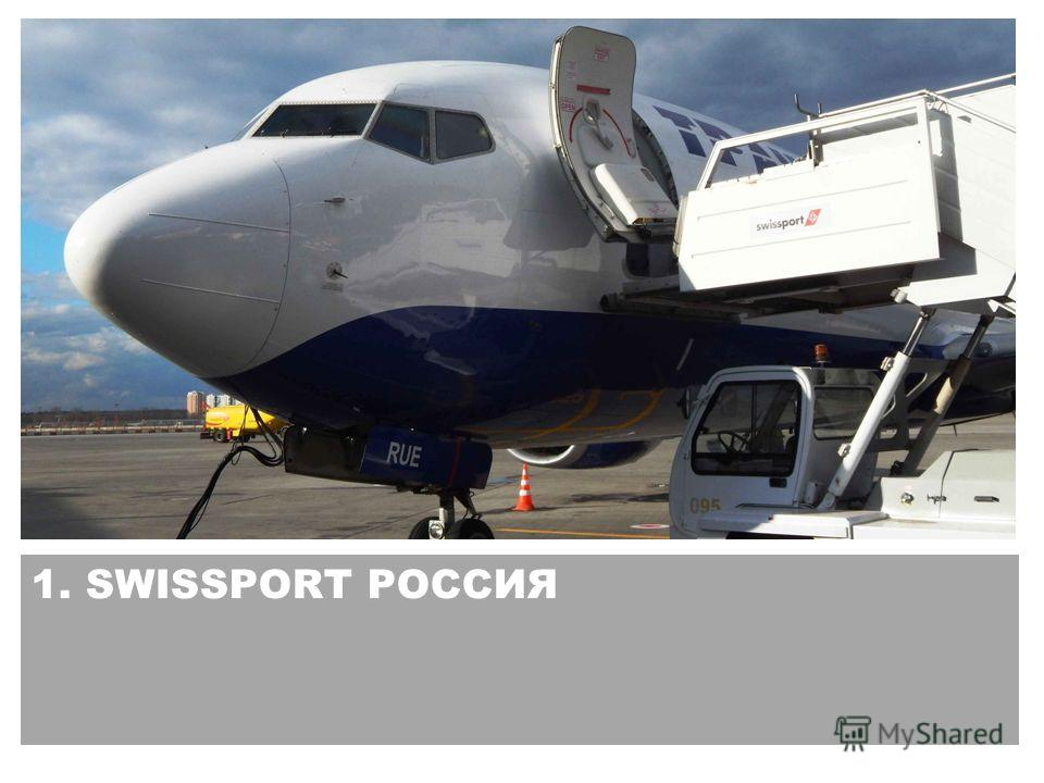 1. SWISSPORT РОССИЯ