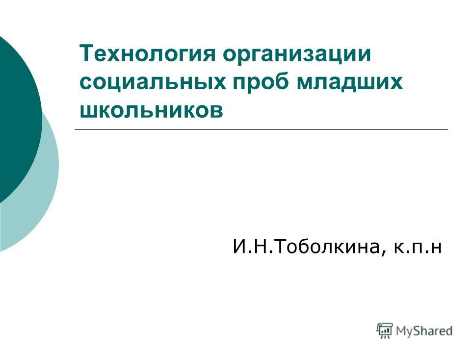 Технология организации социальных проб младших школьников И.Н.Тоболкина, к.п.н