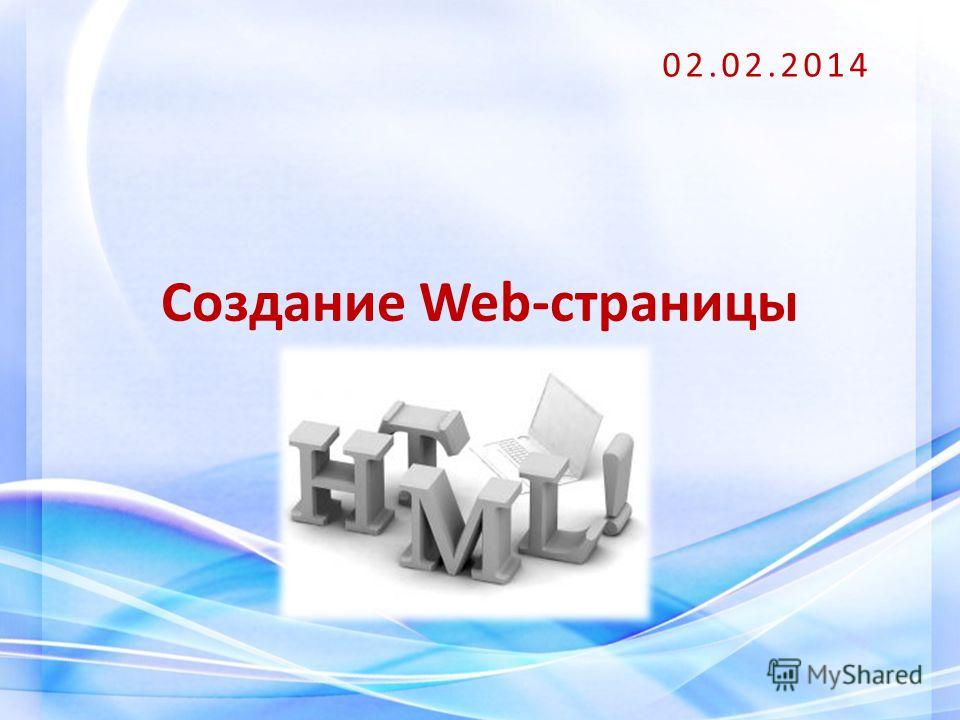 Создание Web-страницы 02.02.2014