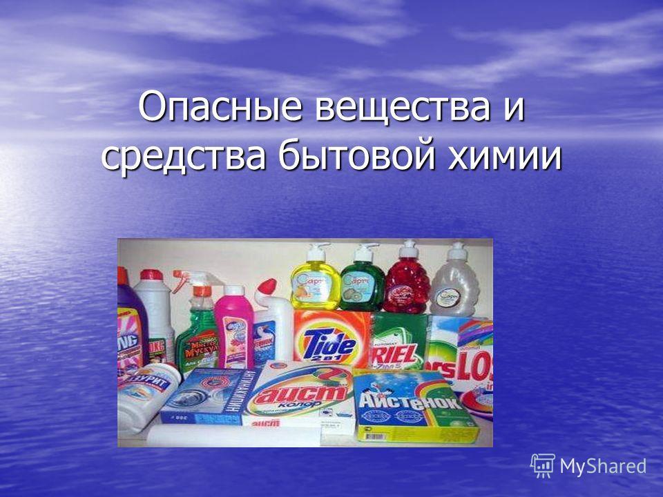 Опасные вещества и средства бытовой химии реферат 4498