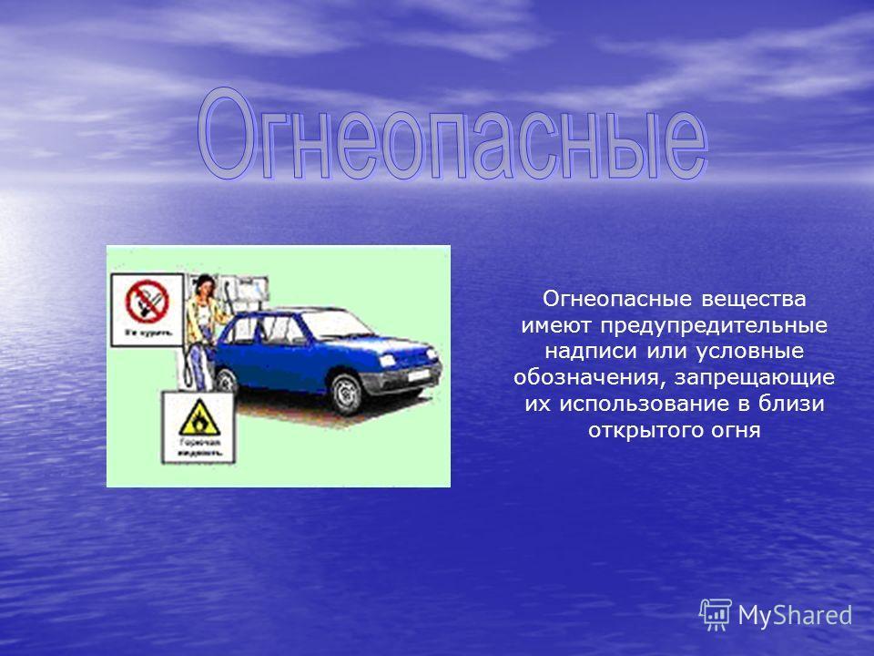 Огнеопасные вещества имеют предупредительные надписи или условные обозначения, запрещающие их использование в близи открытого огня