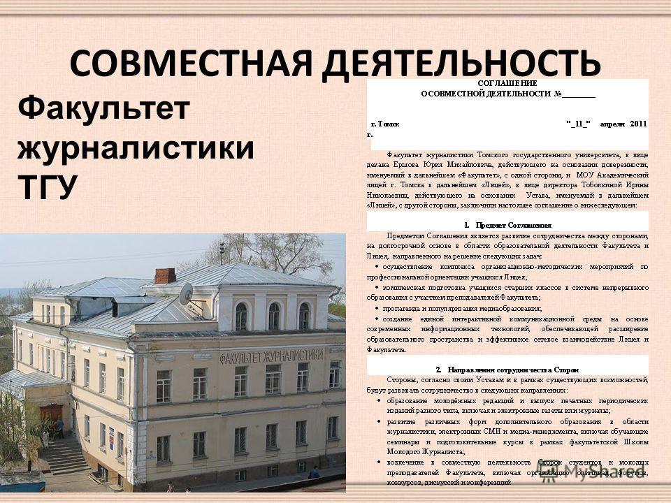 СОВМЕСТНАЯ ДЕЯТЕЛЬНОСТЬ Факультет журналистики ТГУ