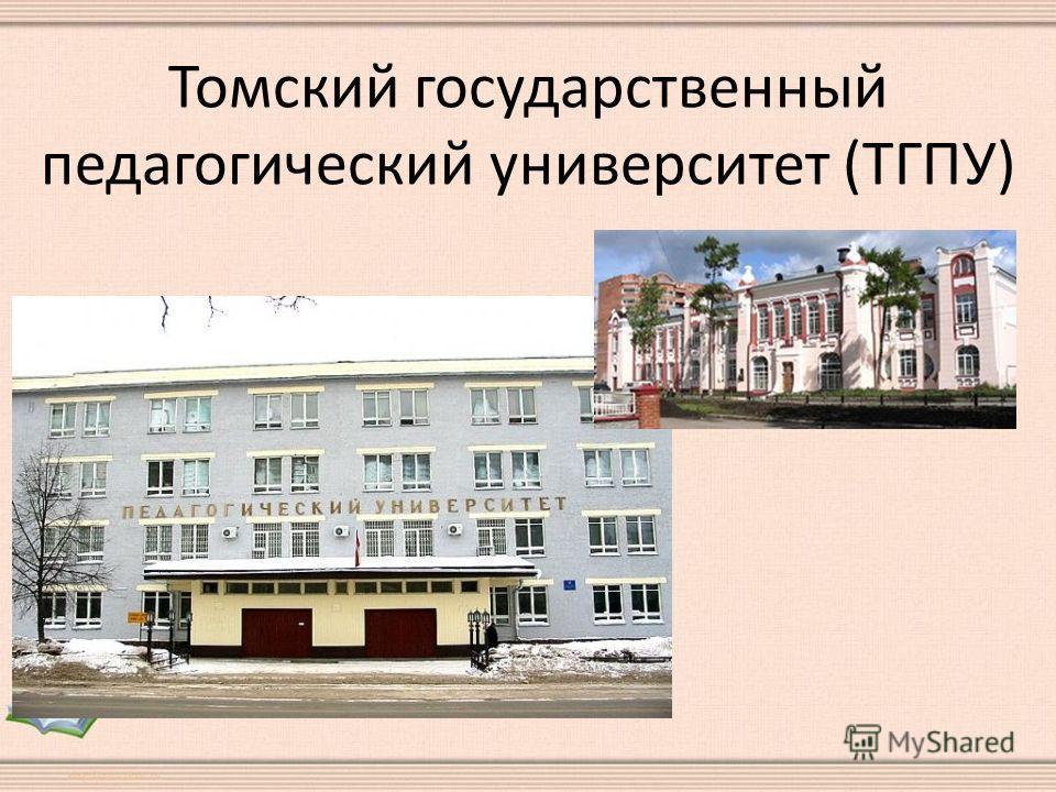 Томский государственный педагогический университет (ТГПУ)