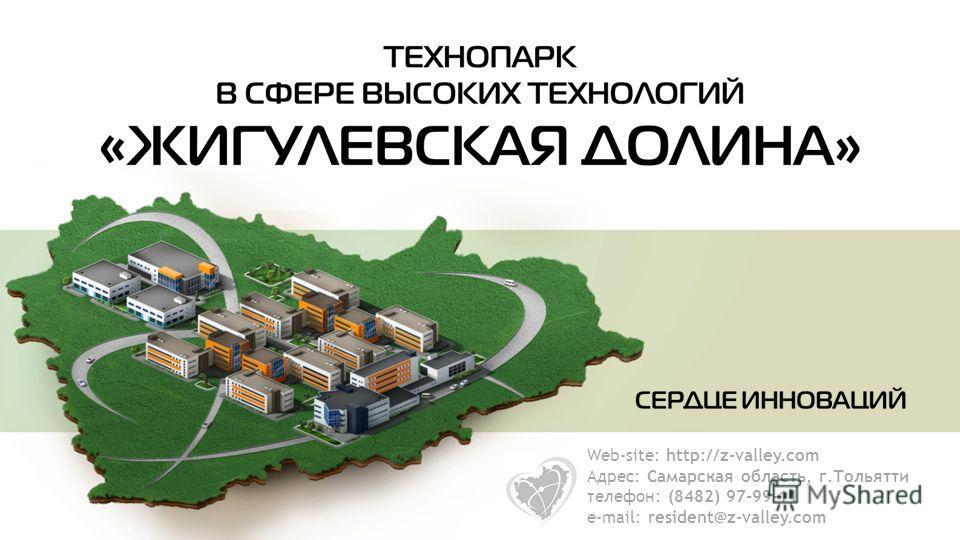 Web-site: http://z-valley.com Адрес: Самарская область, г.Тольятти телефон: (8482) 97-99-11 e-mail: resident@z-valley.com