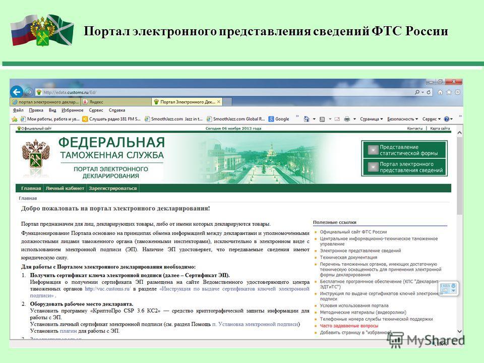 Портал электронного представления сведений ФТС России