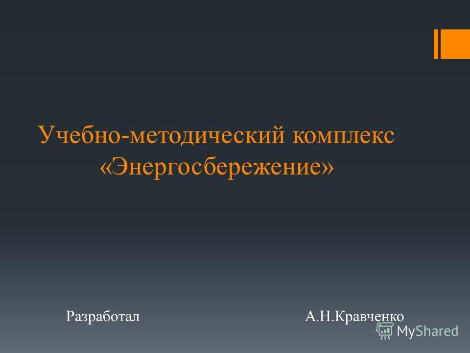 Учебно-методический комплекс «Энергосбережение» Разработал А.Н.Кравченко