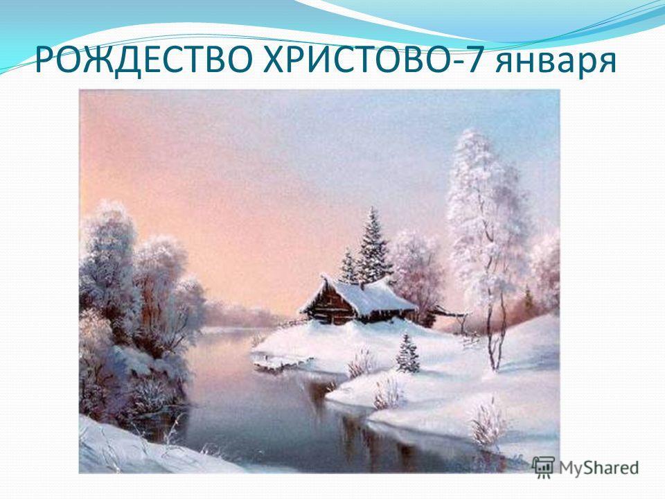 РОЖДЕСТВО ХРИСТОВО-7 января