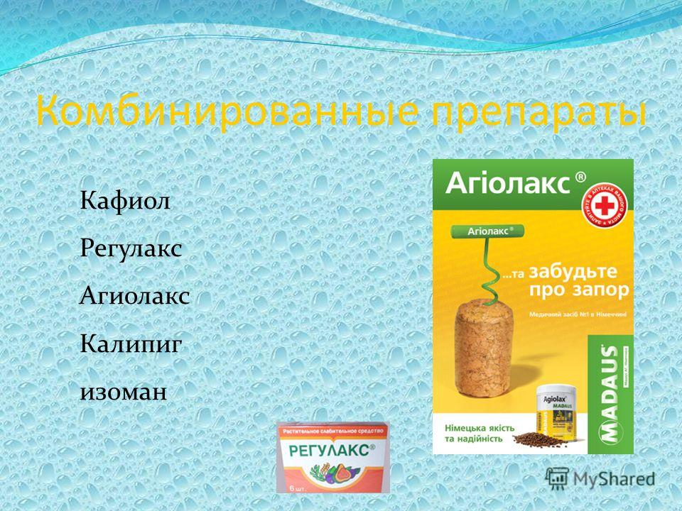 Комбинированные препараты Кафиол Регулакс Агиолакс Калипиг изоман