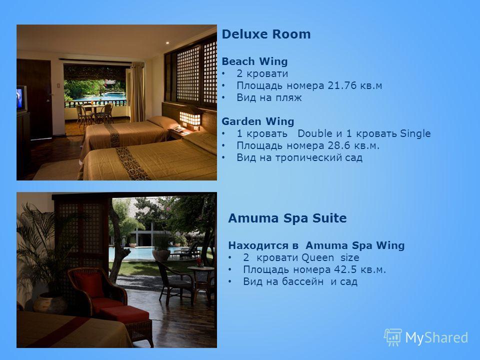 Deluxe Room Beach Wing 2 кровати Площадь номера 21.76 кв.м Вид на пляж Garden Wing 1 кровать Double и 1 кровать Single Площадь номера 28.6 кв.м. Вид на тропический сад Amuma Spa Suite Находится в Amuma Spa Wing 2 кровати Queen size Площадь номера 42.