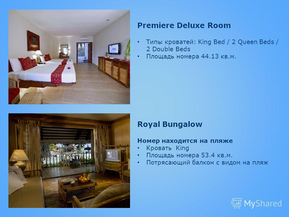 Premiere Deluxe Room Типы кроватей: King Bed / 2 Queen Beds / 2 Double Beds Площадь номера 44.13 кв.м. Royal Bungalow Номер находится на пляже Кровать King Площадь номера 53.4 кв.м. Потрясающий балкон с видом на пляж