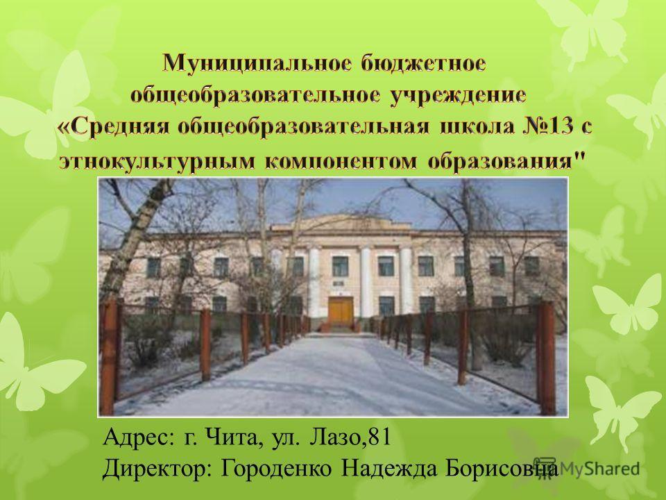 Адрес: г. Чита, ул. Лазо,81 Директор: Городенко Надежда Борисовна