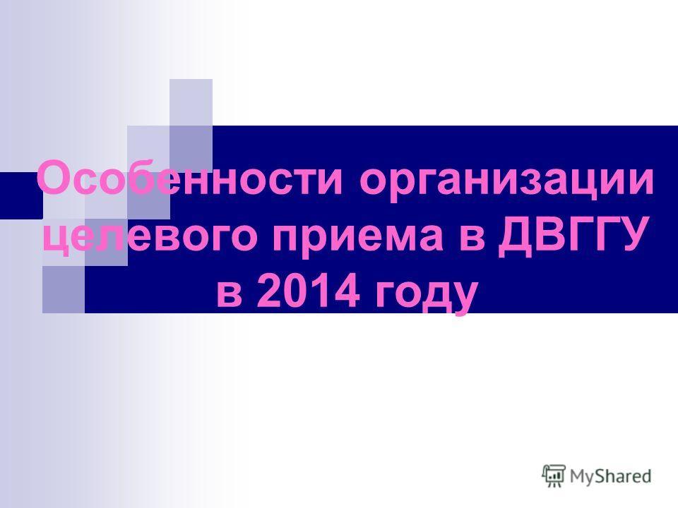 Особенности организации целевого приема в ДВГГУ в 2014 году