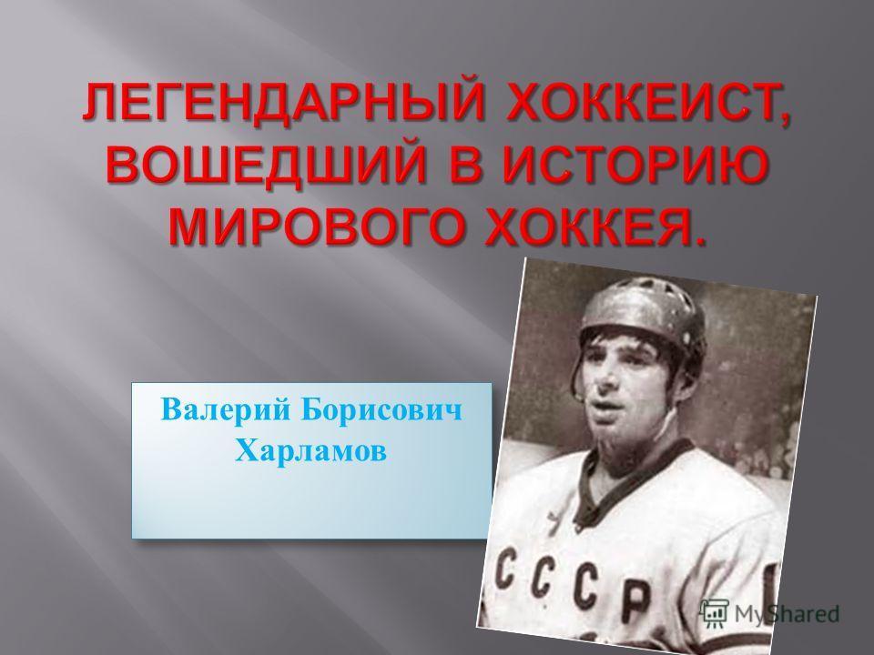 Картинки по запросу Валерий Борисович Харламов
