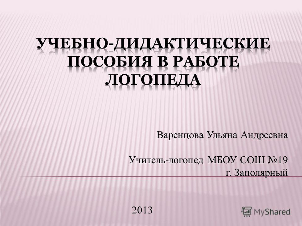 Варенцова Ульяна Андреевна Учитель-логопед МБОУ СОШ 19 г. Заполярный 2013