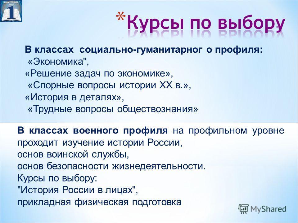 В классах военного профиля на профильном уровне проходит изучение истории России, основ воинской службы, основ безопасности жизнедеятельности. Курсы по выбору: