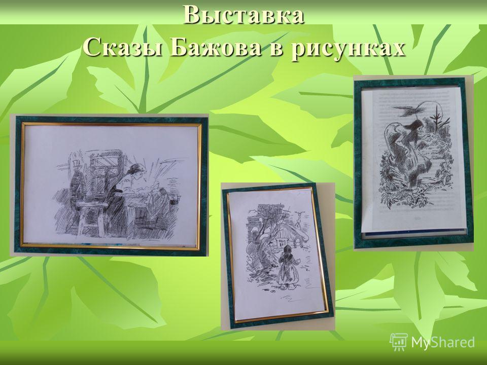 Выставка Сказы Бажова в рисунках