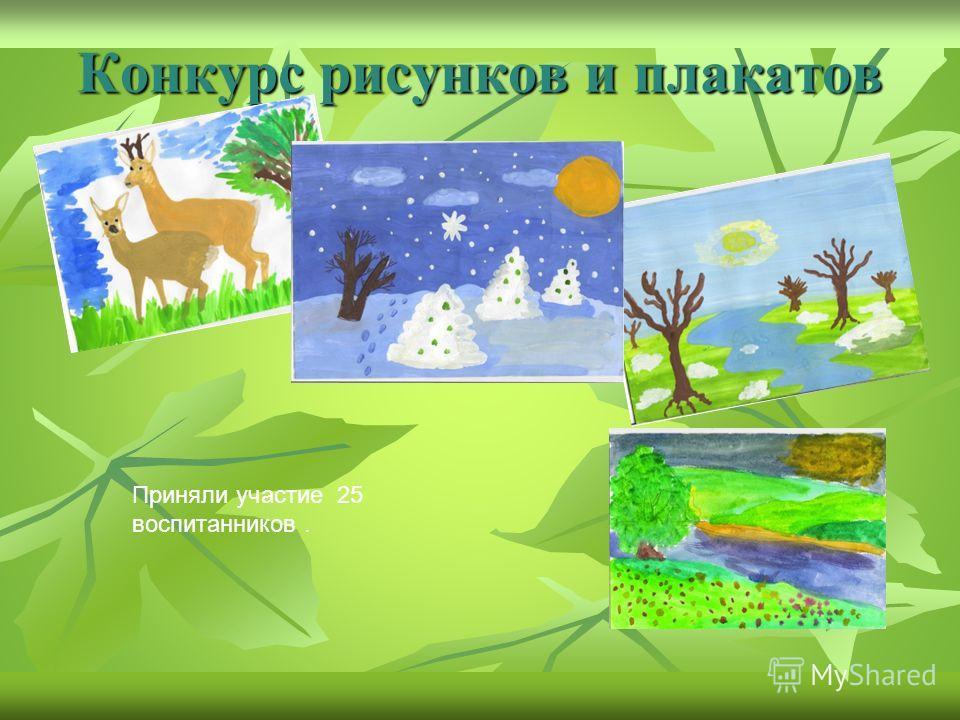 Конкурс рисунков и плакатов Приняли участие 25 воспитанников.