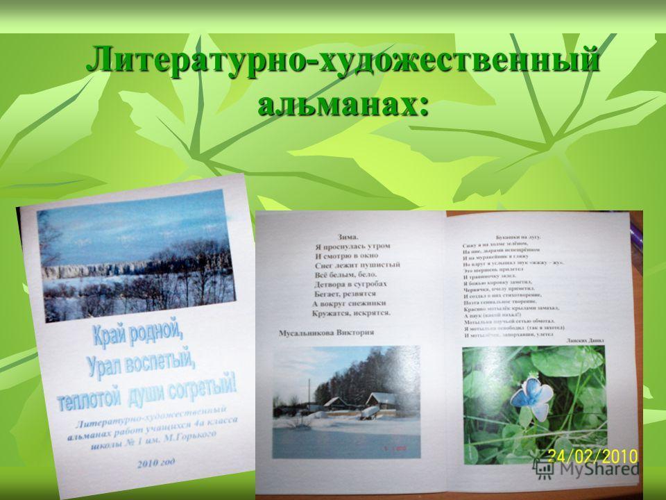Литературно-художественный альманах: