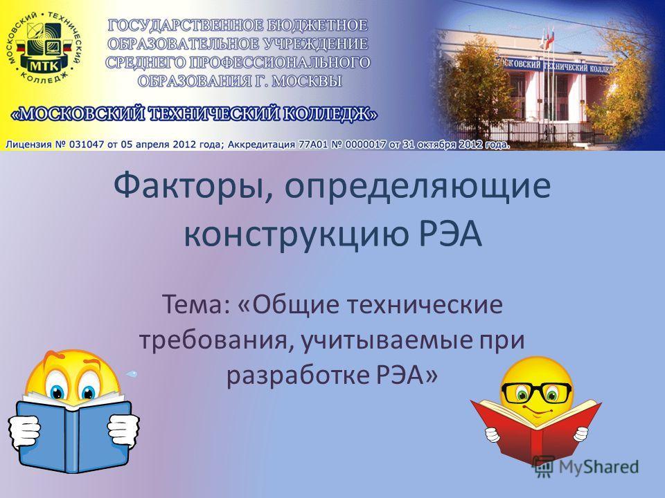 Факторы, определяющие конструкцию РЭА Тема: «Общие технические требования, учитываемые при разработке РЭА»