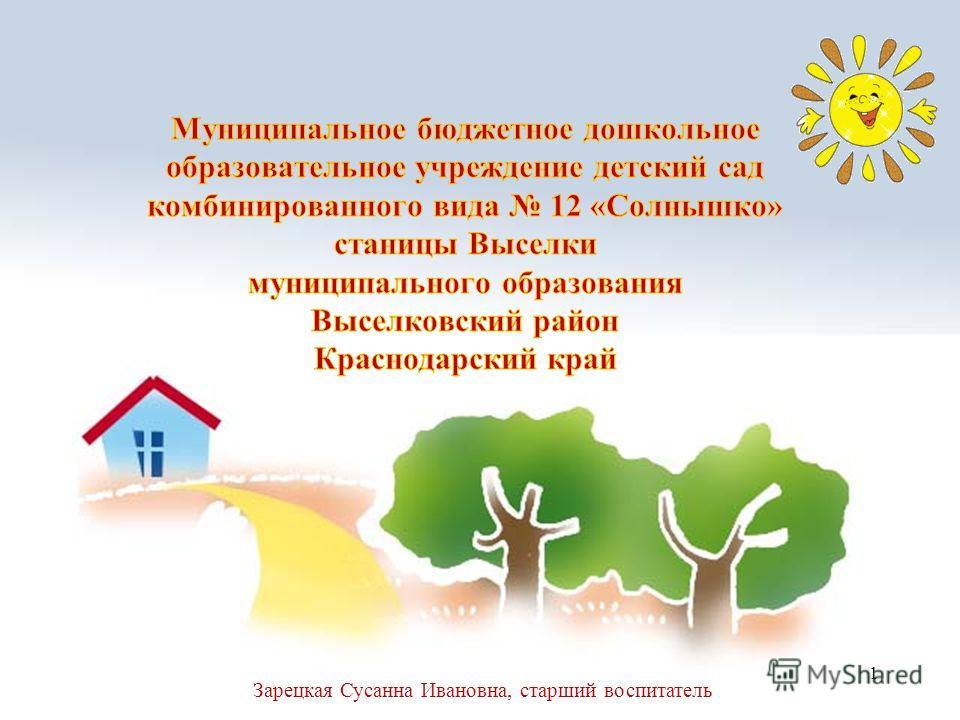 1 Зарецкая Сусанна Ивановна, старший воспитатель
