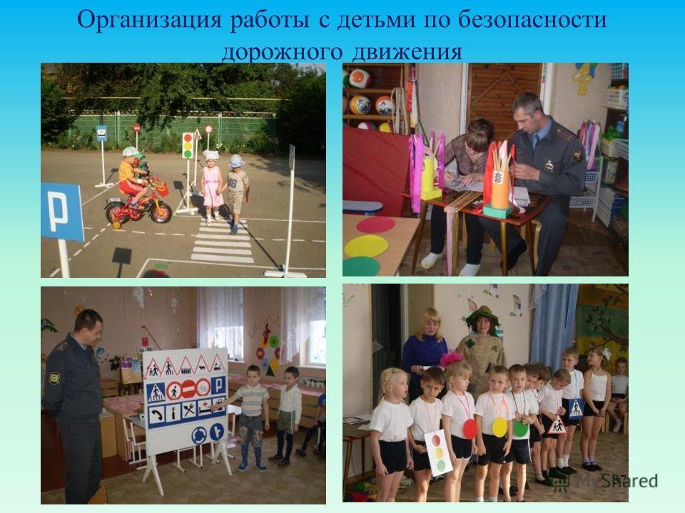 Организация работы с детьми по безопасности дорожного движения 37