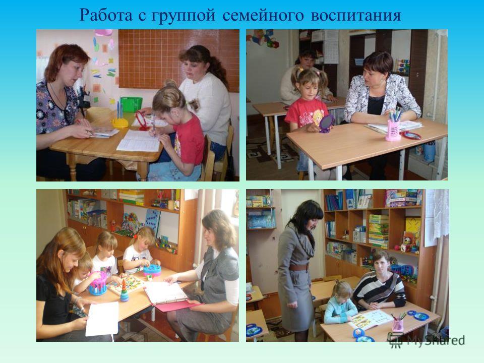 Работа с группой семейного воспитания 41