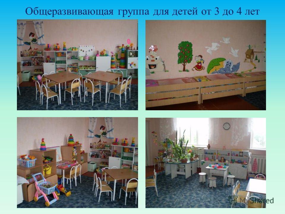 Общеразвивающая группа для детей от 3 до 4 лет 6