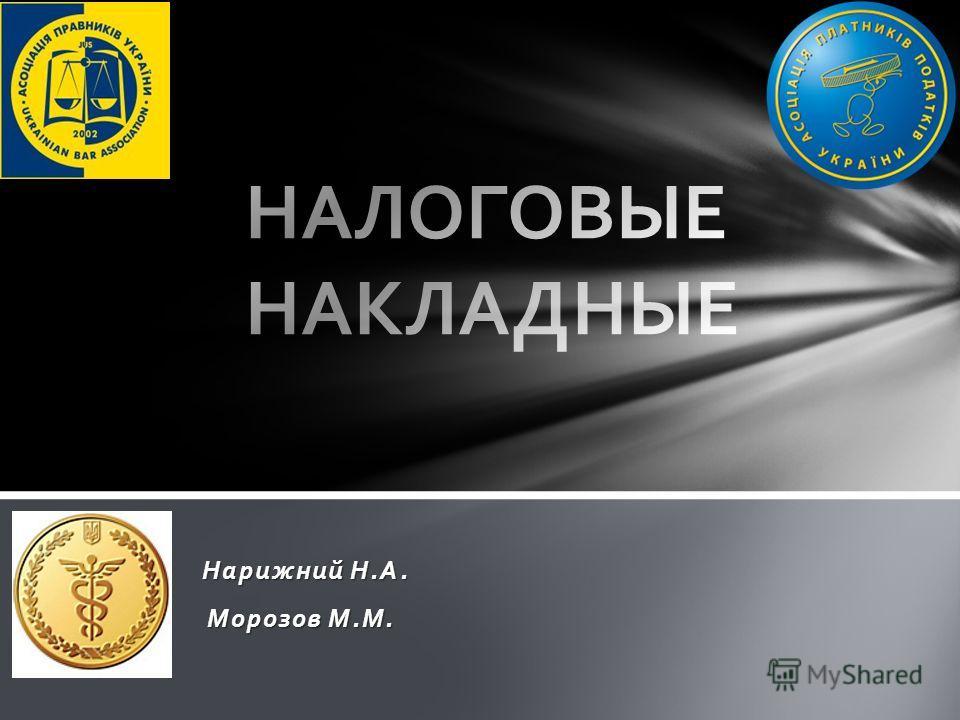 Нарижний Н.А. Морозов М.М. Морозов М.М.