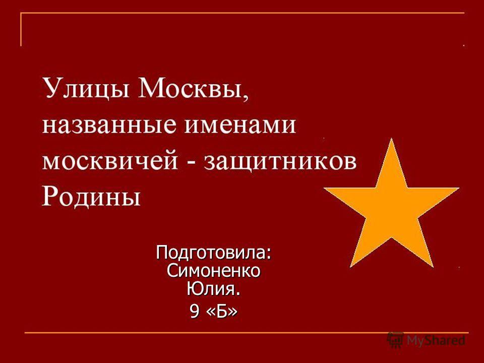 Подготовила: Симоненко Юлия. 9 «Б»