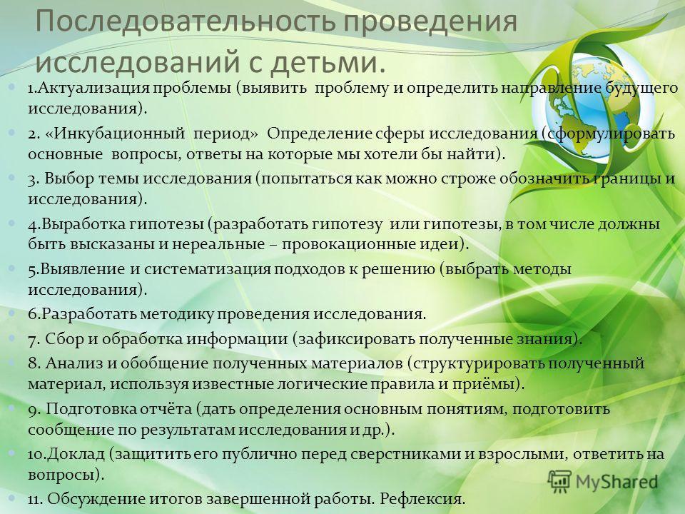 Задачи: 1.Развитие навыков проведения лабораторных работ. 2.Развитие представлений о различных сторонах изучаемого объекта, о его взаимоотношениях с другими объектами и со средой обитания. 3.Установление связи между живой и неживой природой. 4.Приобр