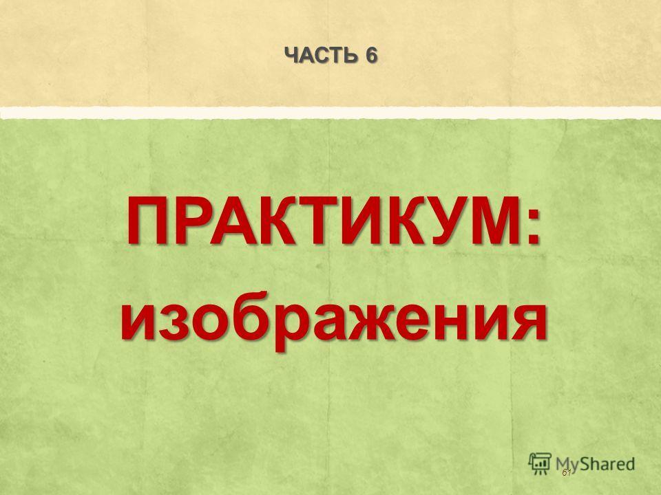 61 ПРАКТИКУМ:изображения ЧАСТЬ 6