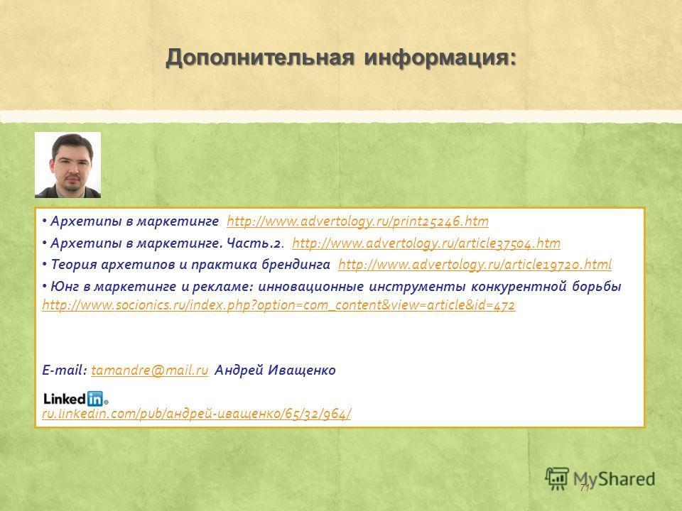 71 Дополнительная информация: Архетипы в маркетинге http://www.advertology.ru/print25246.htmhttp://www.advertology.ru/print25246.htm Архетипы в маркетинге. Часть.2. http://www.advertology.ru/article37504.htmhttp://www.advertology.ru/article37504.htm
