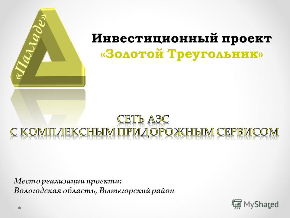 Инвестиционный проект «Золотой Треугольник» Место реализации проекта: Вологодская область, Вытегорский район «Палладе»