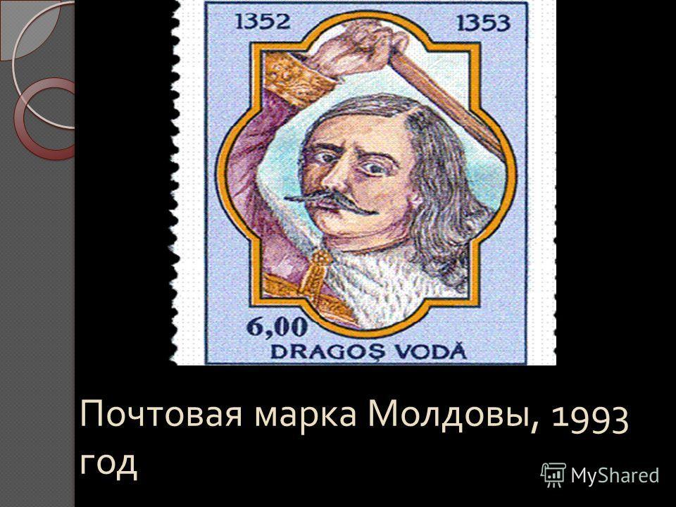 Почтовая марка Молдовы, 1993 год