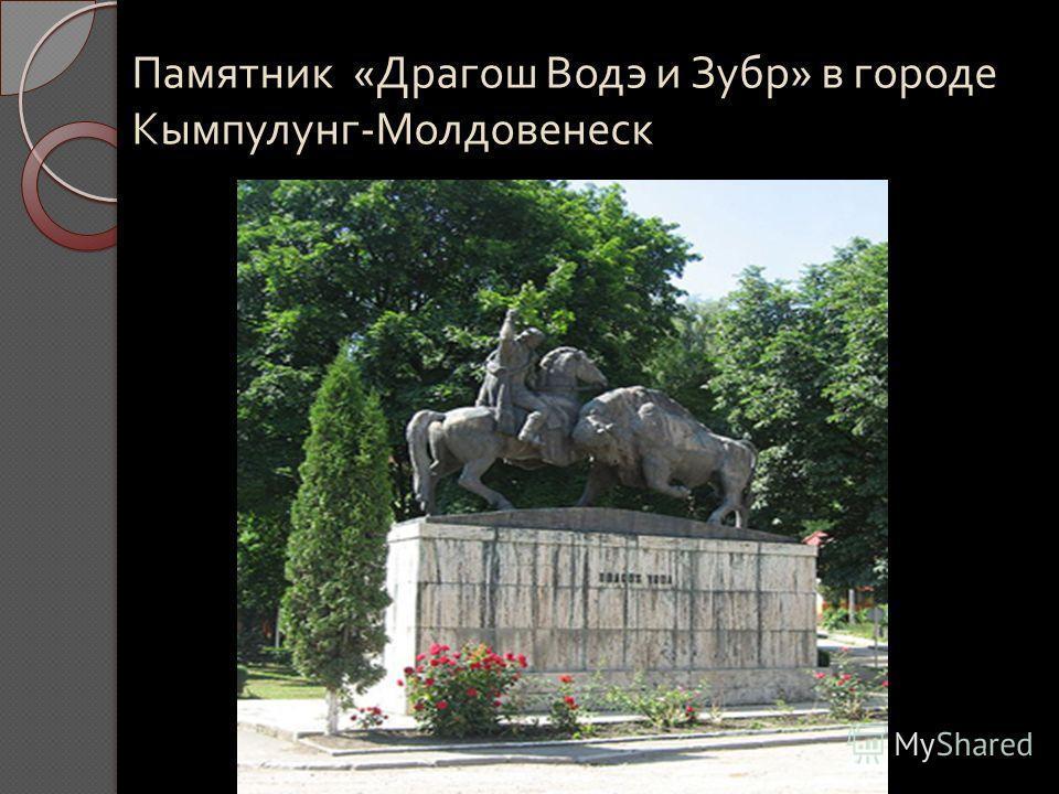 Памятник « Драгош Водэ и Зубр » в городе Кымпулунг - Молдовенеск