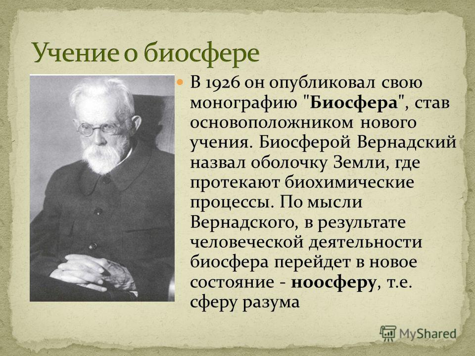 В 1926 он опубликовал свою монографию