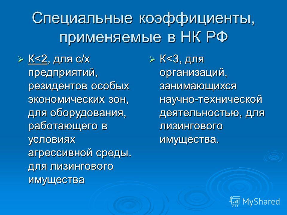 Специальные коэффициенты, применяемые в НК РФ К