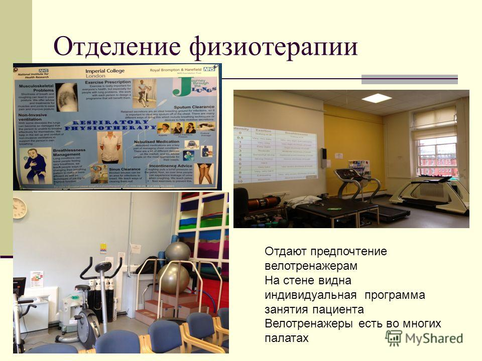 Отделение физиотерапии Отдают предпочтение велотренажерам На стене видна индивидуальная программа занятия пациента Велотренажеры есть во многих палатах