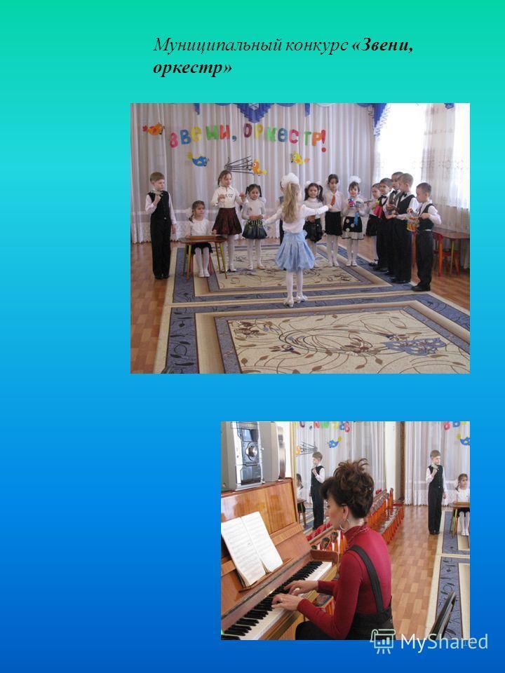 19 Муниципальный конкурс «Звени, оркестр»