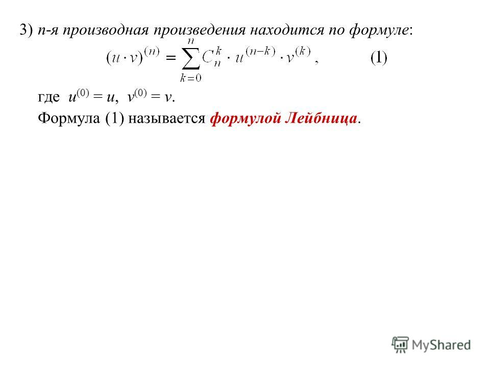 3)n-я производная произведения находится по формуле: где u (0) = u, v (0) = v. Формула (1) называется формулой Лейбница.
