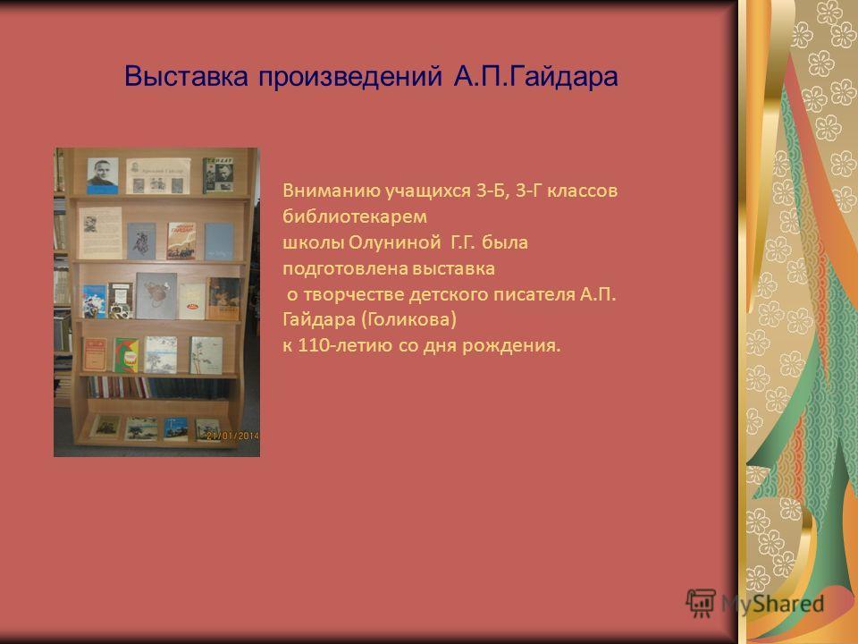 Выставка произведений А.П.Гайдара Вниманию учащихся 3-Б, 3-Г классов библиотекарем школы Олуниной Г.Г. была подготовлена выставка о творчестве детского писателя А.П. Гайдара (Голикова) к 110-летию со дня рождения.