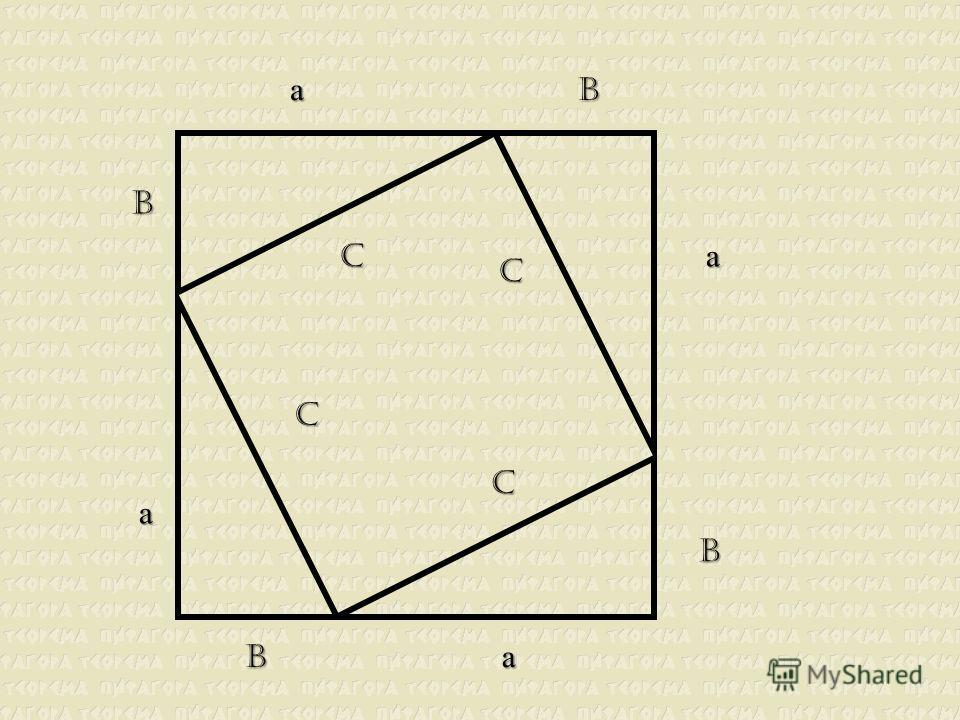 Выполнимдополнительныепостроения а c b