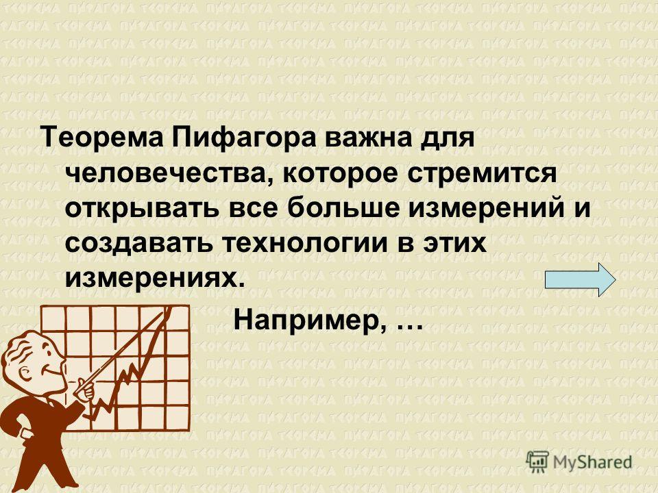 Значение теоремы Пифагора Кроме этого, практическое значение теоремы Пифагора и обратной ему теоремы заключается в том, что с их помощью можно найти длины отрезков, не измеряя самих отрезков.