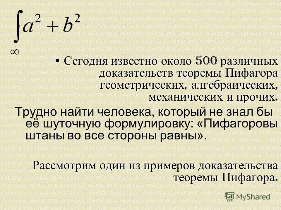О Пифагоре Пифагор СамосскийПифагор Самосский родился на острове Самосс в Ионическом море. Пифагор – едва ли не самый популярный учёный за всю историю человечества. Пифагор был не только учёным, но и основателем первой научной школы. Он был и воспита