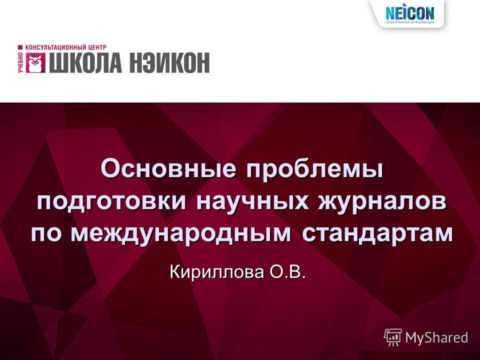 Основные проблемы подготовки научных журналов по международным стандартам Кириллова О.В.