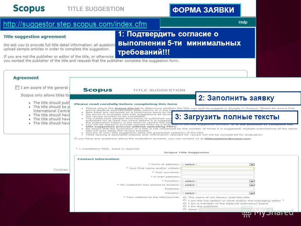 ФОРМА ЗАЯВКИ 1: Подтвердить согласие о выполнении 5-ти минимальных требований!!! http://suggestor.step.scopus.com/index.cfm 2: Заполнить заявку 3: Загрузить полные тексты
